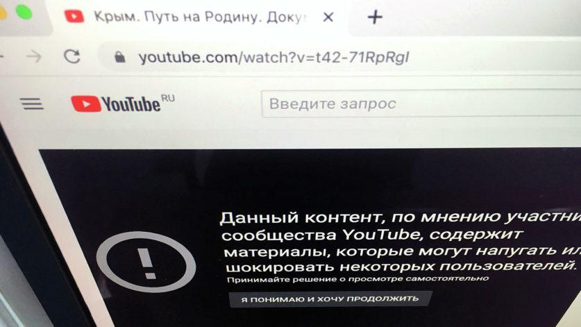 РКН потребовал от Google снять ограничения на фильм о Крыме