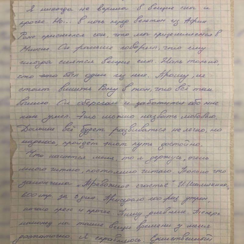 Софья Сапега написала письмо из СИЗО КГБ