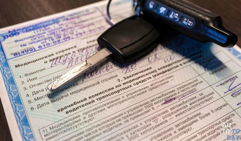 Минздрав сообщит в ГАИ обо всех болезнях водителей