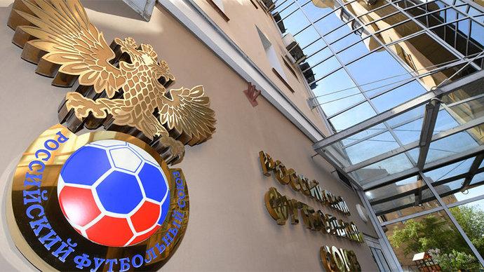 РФС будет контролировать переходы футболистов