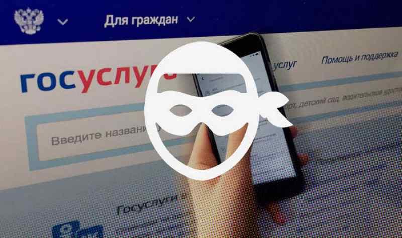 Мошенники используют «Госуслуги» для кражи личных данных пользователей