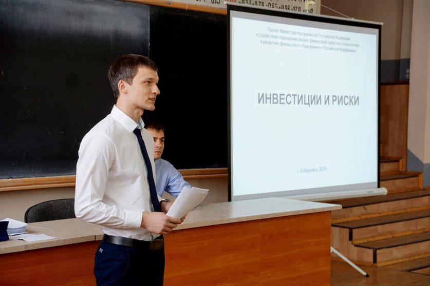 Финансовая грамотность в Хабаровском крае
