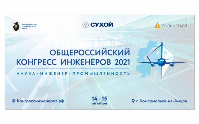 Новые технологии и инновационные подходы к развитию производства обсудят участники IV Общероссийского конгресса инженеров