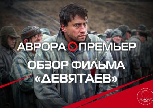 обзор фильма Девятаев
