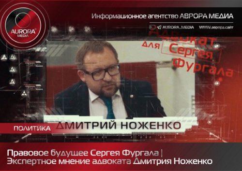 Экспертное мнение адвоката Дмитрия Ноженко